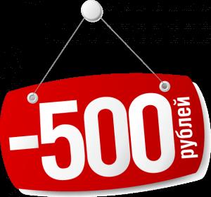 Доставка минус 500 руб